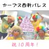 【カーブス】西新パレスが10周年を迎えました👏