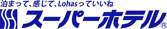 スーパーホテル ロゴ