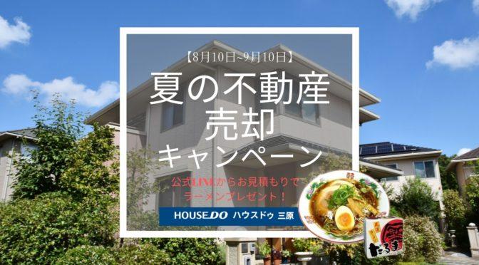 【ハウスドゥ三原】夏の不動産売却・お見積りキャンペーン
