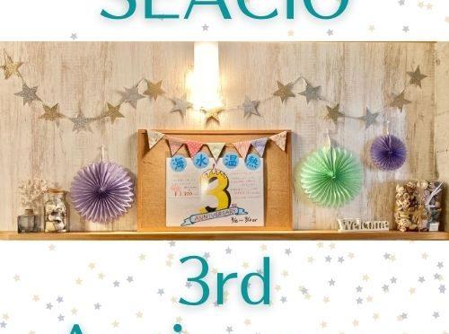 【SEACIO】おかげさまで3周年!