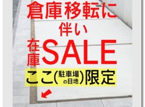 【SHIBAMU】駐車場の目地に人工芝!在庫限りを特価でご提供中!
