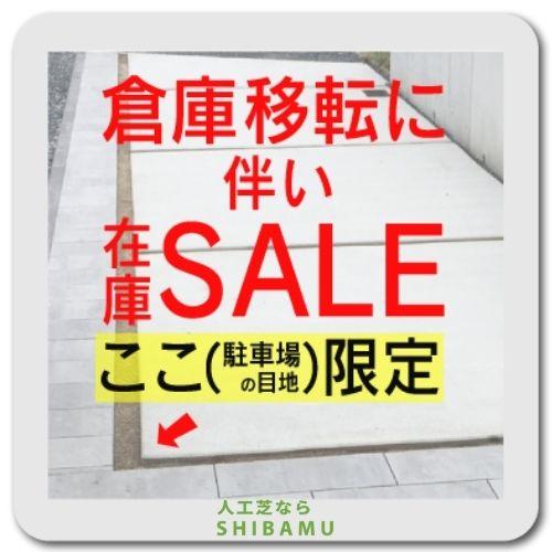 人工芝SHIBAMU在庫SALE30%