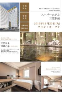 スーパーホテル三原駅前パンフ