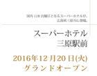 スーパーホテル三原駅前 、2016年12月20日グランド・オープン!! ただいま予約受付中! パンフレットも出来上がりました!